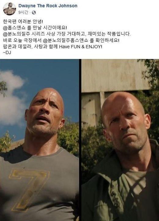 '분노의 질주' 박스오피스 1위…드웨인 존슨의 한국어 메시지 공개
