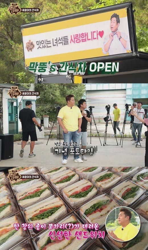 '맛있는 녀석들' 문세윤, 사비 털었다…제작진 간식차 조공