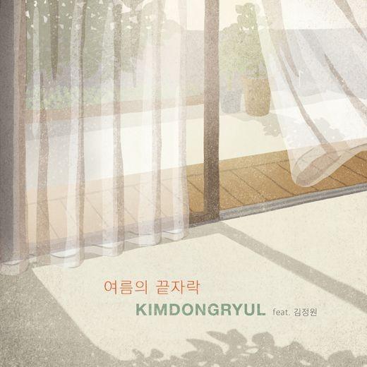 김동률, '여름의 끝자락' 앨범 커버 공개