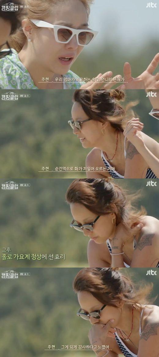 '캠핑클럽' 14년간 핑클 지킨 옥주현의 눈물→재결합 공연 확정 임박[종합]