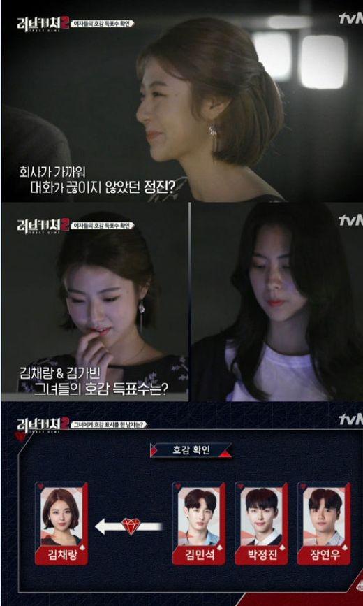 """'러브캐처2' 첫방, 김채랑 男캐처들의 최고 인기녀 등극 """"총 3표 받아"""""""