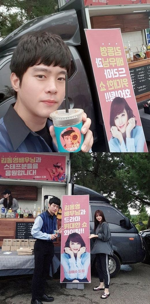 김혜수, 후배 김동영에 커피차 보냈다... 역시 의리퀸