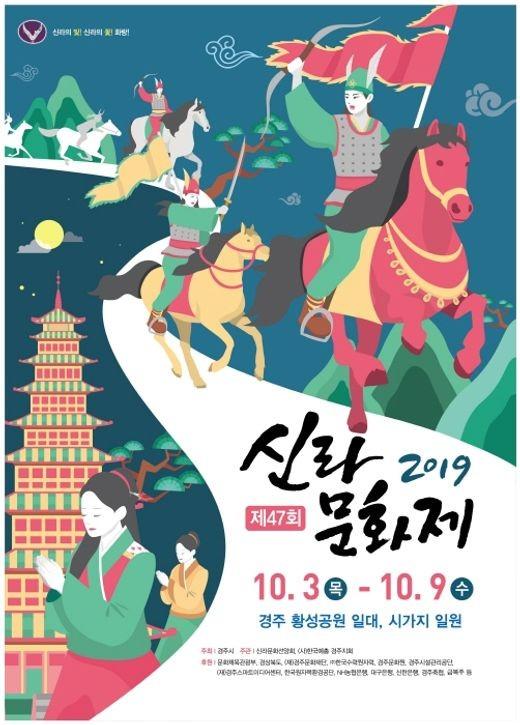 마마무, 투포케이, 장혜진…신라문화제 참여