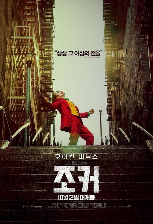 '조커' 100만 돌파-박스오피스 정상, 달심 한혜진 컴백 '나혼산' 金 1위 [오늘의 1위]
