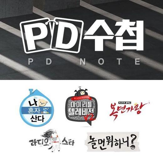 MBC, 'PD수첩' '나혼자산다' 등 비드라마 부문 방송사 화제성 1위[공식]