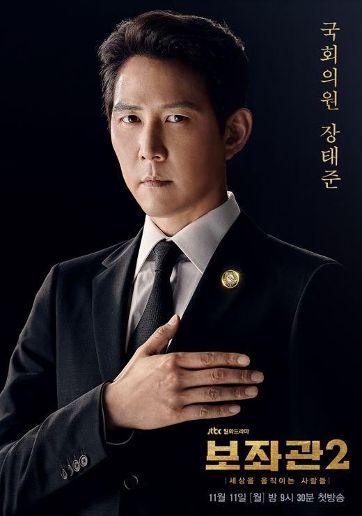 """""""국회의원, 달라진다"""" '보좌관2' 이정재, 강렬한 메인 포스터 공개"""