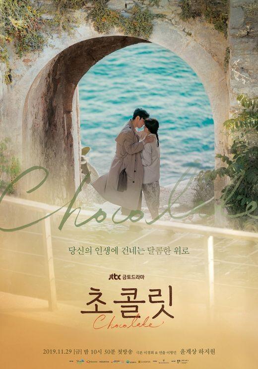 '초콜릿' 윤계상X하지원, 애틋·달달 로맨틱 지수↑ 메인 포스터
