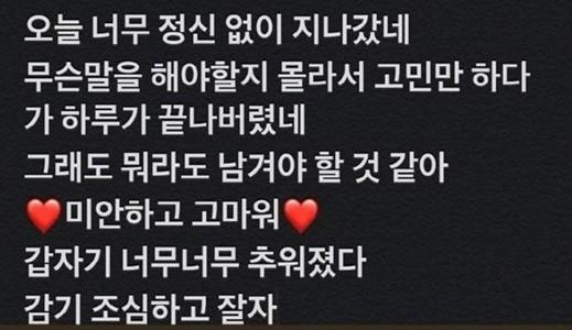 """경리, '정진운 열애' 심경고백 """"고마워♥"""""""