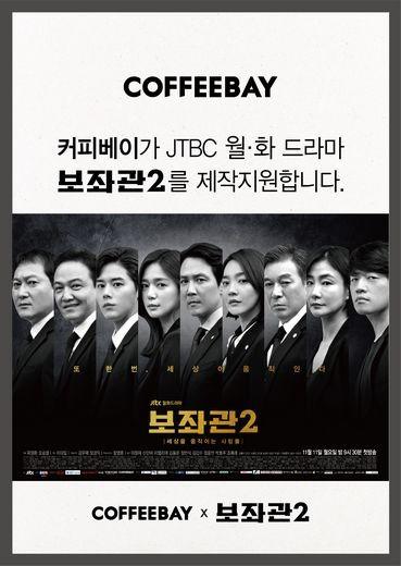 커피베이, '보좌관2' 제작지원...마케팅 효과 노린다