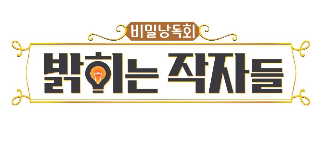 MBC 새 파일럿 '밝히는 작자들', 김원희-양세찬-유병재-허지웅 라인업