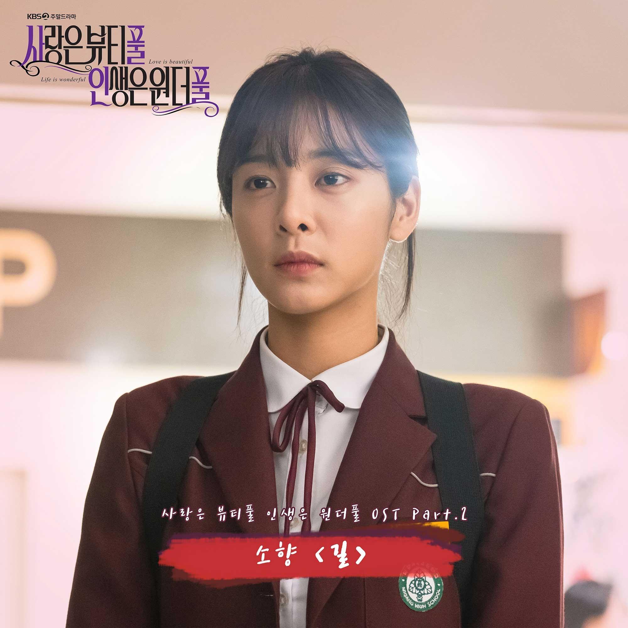 소향, '사풀인풀' OST 합류…오늘(17일) '길' 공개
