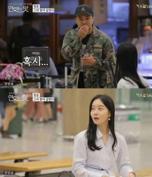 """정준♥김유지, 열애 중...'연애의 맛3' 측 """"이제 시작, 지켜봐달라"""" [공식입장]"""