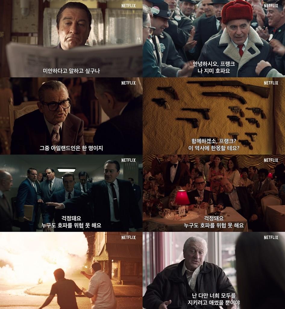 '아이리시맨' 오늘(20일) 개봉...특별 예고편 공개