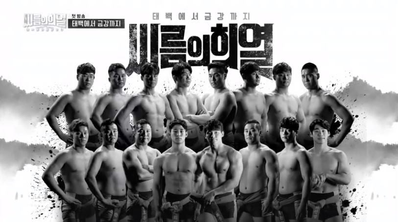 '씨름의희열' KBS 이름값 한 씨름판 오디션…대박 조짐[어땠어?]