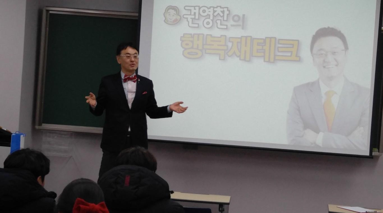 개그맨 출신 권영찬, 콜센터 상담사 위한 힐링 강연 열어