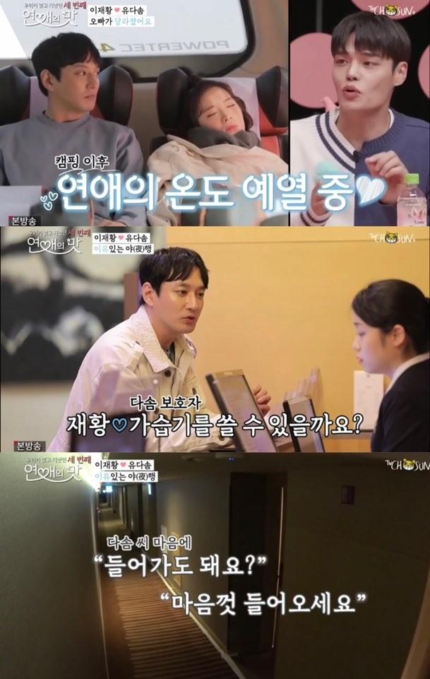 '연애의 맛3' 이재황♥유다솜, 사적으로도 만났다...연애 온도 UP