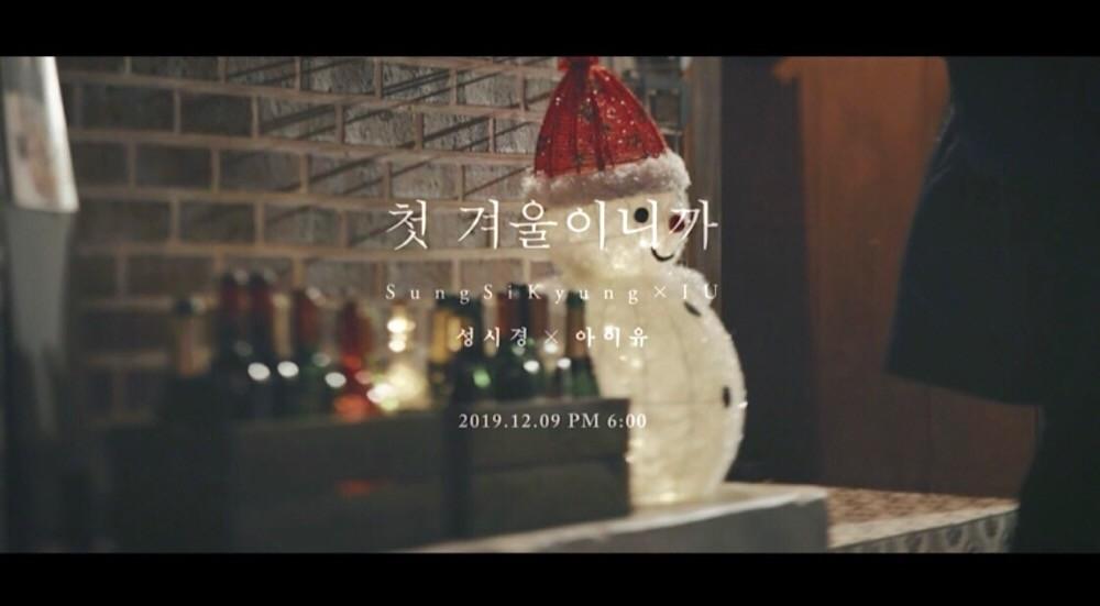 성시경X아이유 '첫 겨울이니까' 티저 공개…크리스마스 분위기 물씬