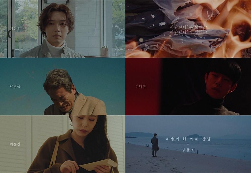 김용진, '소속사 식구' 지현우-남경읍-정대현 출연 뮤비 티저 공개