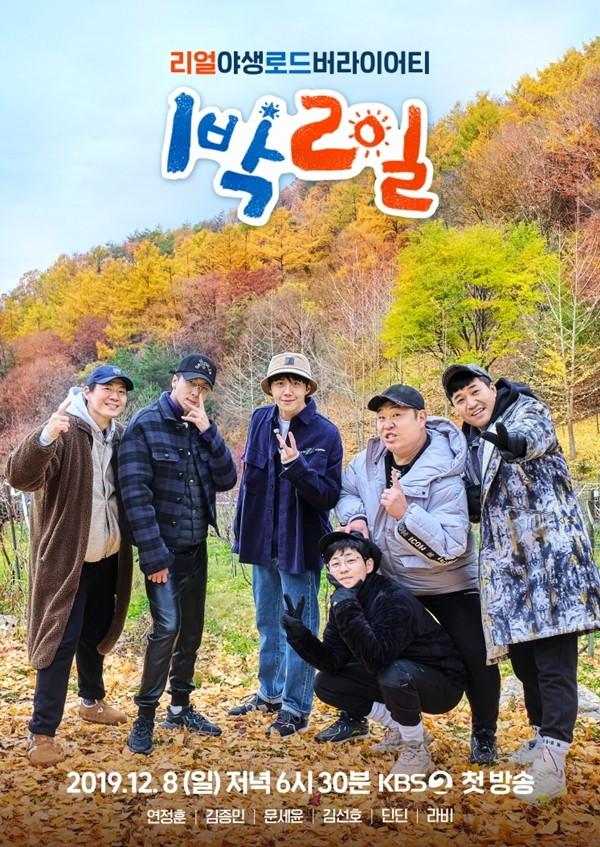 9개월만 컴백 '1박2일', 여전한 웃음+신선한 뉴페이스(ft.김선호)[어땠어?]