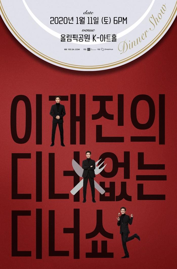 FT아일랜드 이재진, 데뷔 13년 만에 첫 단독 팬미팅 개최