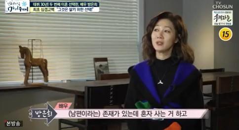 """'마이웨이' 방은희, 두 번째 이혼 심경 고백 """"행복하지 않았다"""""""