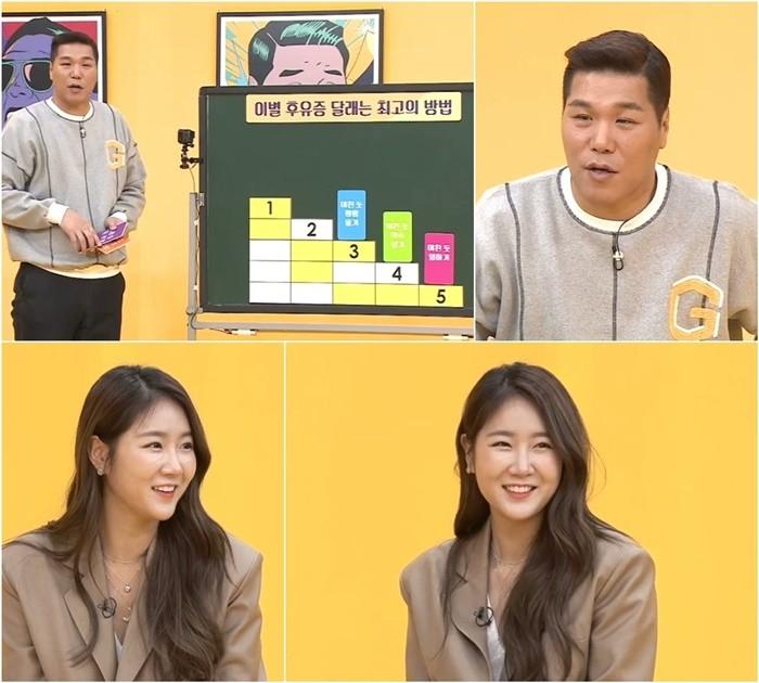 """서장훈 """"이별 후유증? '아야' 소리 안나올 만큼 아파야"""""""
