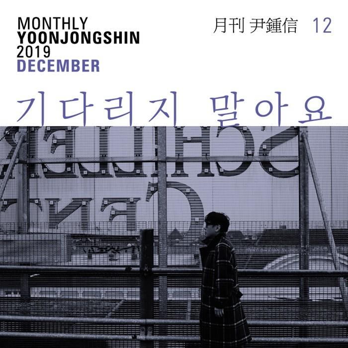 """윤종신 """"이방인의 꿈 실현할 수 있어 행복"""""""