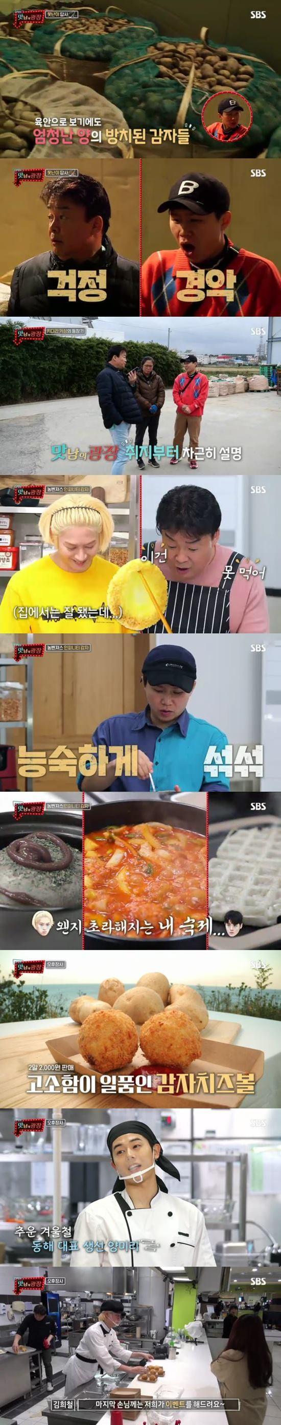 '맛남의광장' 2회 만에 시청률 껑충…양세형 선배미 최고의 1분 9.7%