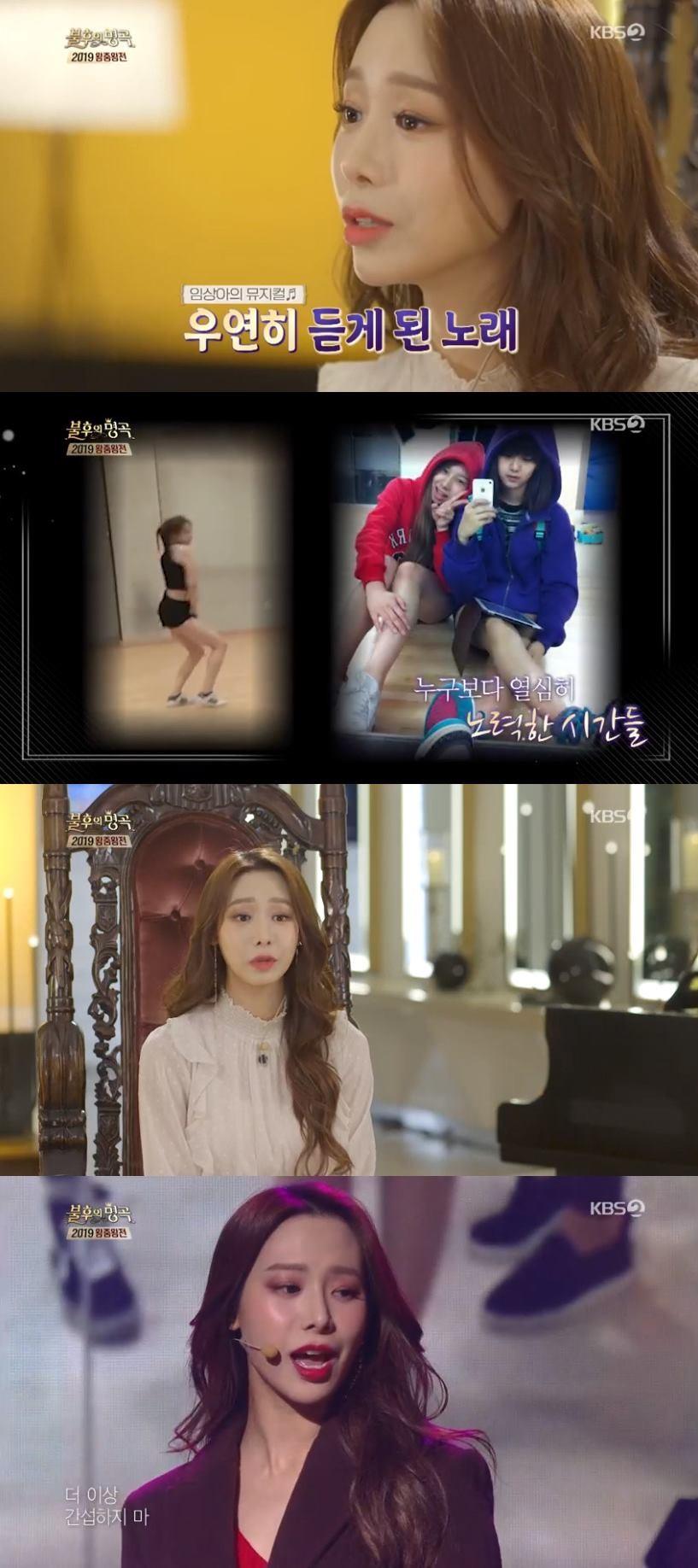 """'불후의명곡' JYP 연습생 출신 정유지 """"잘 되는 친구들 보며 비교했다"""" 고백"""