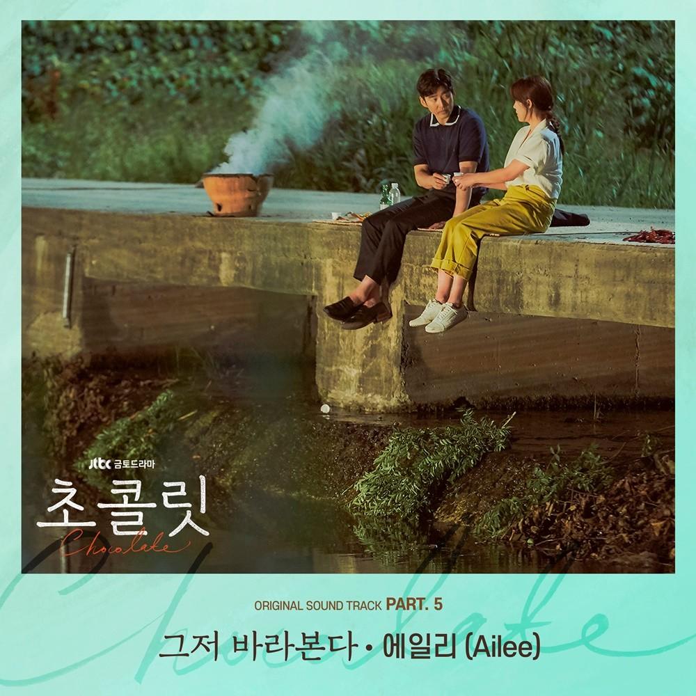 에일리, 오늘(15일) '초콜릿' OST '그저 바라본다' 발매