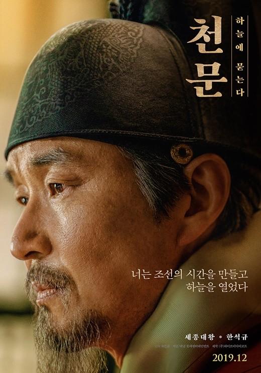 '천문' 세종 한석규가 또 육두문자 뱉은 이유[나노시청]