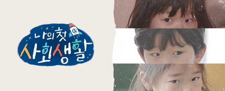 '나의 첫 사회생활' 치열한 어린이 생활, 재미+공감 다 잡았다 [어땠어?]