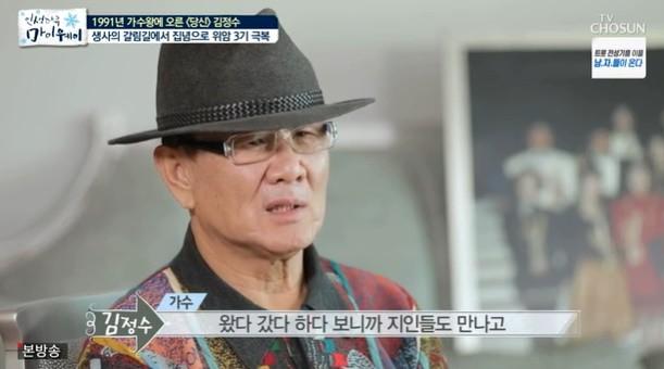 '마이웨이' 김정수, 위암 3기 극복 후 찾은 새 삶...필리핀 집 공개