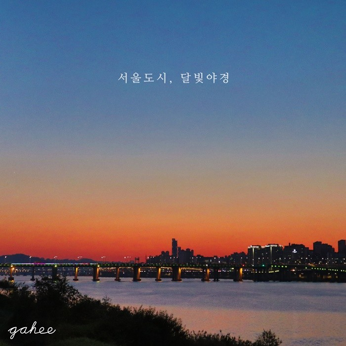 가희, 17일 새 싱글 '서울도시, 달빛야경' 발매