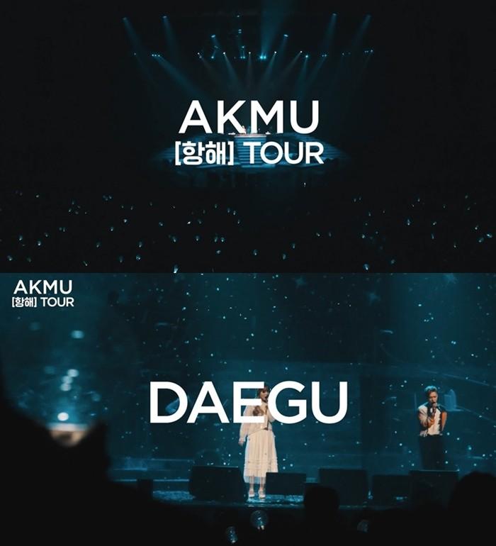 전국 '항해'중인 AKMU, 열정 넘치는 공연 실황 엿보기