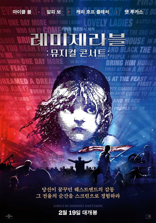 스크린으로 돌아온 '레미제라블: 뮤지컬 콘서트', 2월 19일 개봉