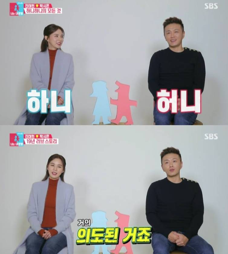 '동상이몽2' 박시은♥진태현, 반전 부부 등장...최고 시청률 12.4% 기록