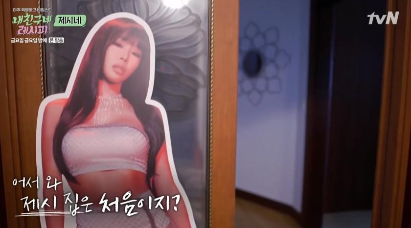 """'금금밤' 제시 母 """"내 딸, 홀로 한국생활하며 강해져"""""""