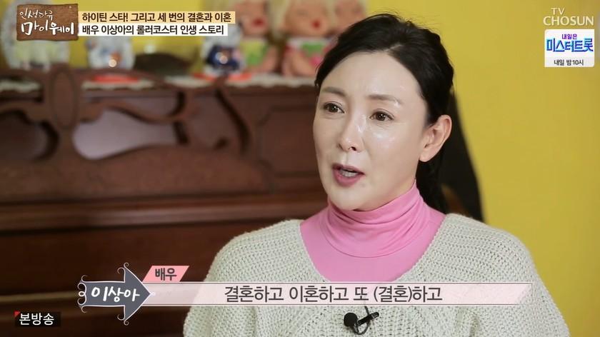 """'마이웨이' 이상아 """"도피처로 택한 첫 번째 결혼, 첫 이혼 후 인생 어그러져""""[콕TV]"""