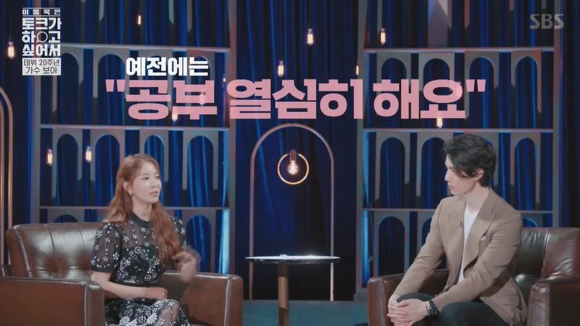"""'욱토크' 보아 """"3년 연습생 생활 끝에 만 13세 나이로 데뷔... 투자금만 30억"""""""