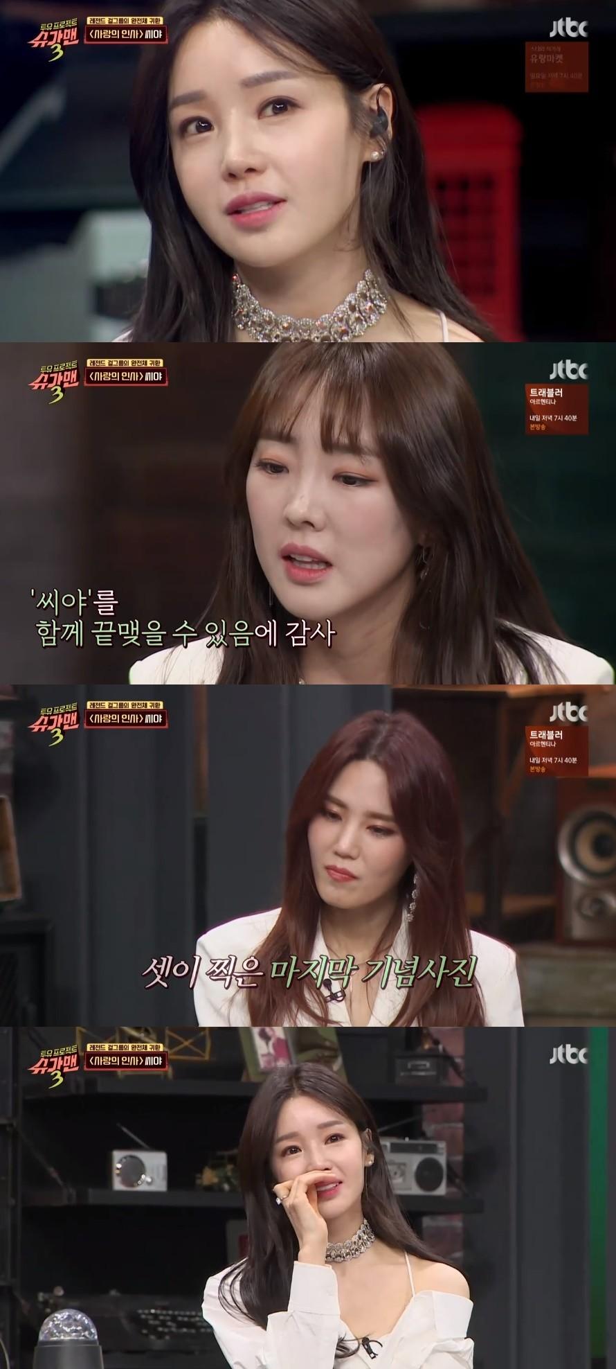 """'슈가맨3' 정인호→씨야, 추억여행 종료…""""살아있어줘서 고마워"""" [콕TV]"""