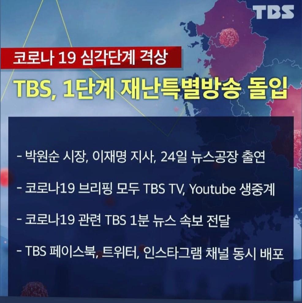 TBS, 1단계 재난특별방송 체제로 전환…코로나19 대응