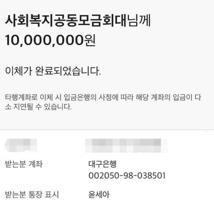 """""""힘내세요"""" 윤세아, 코로나19 확진자 급증 대구에 천만원 기부"""