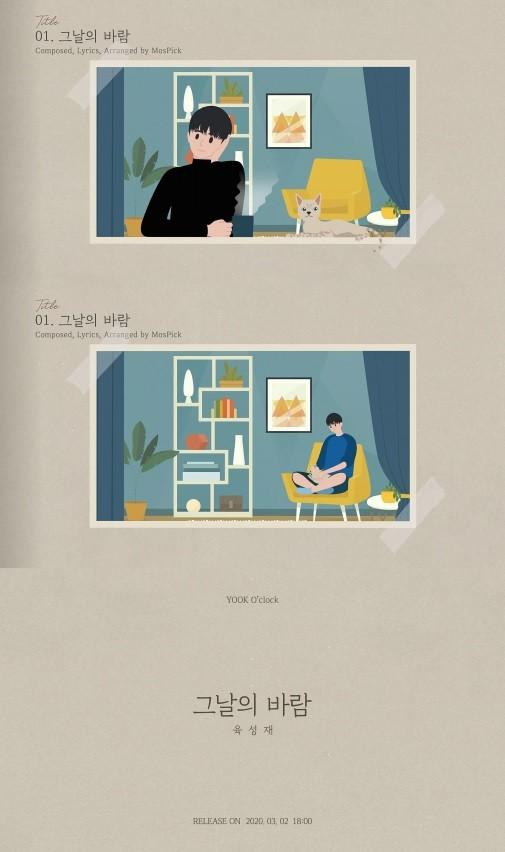 육성재, 신곡 '그날의 바람' 오디오 티저 공개... 기대감↑