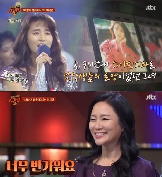 """[단독] 이지연, '제임스 비어드' 노미네이트...""""감사하고 영광"""""""