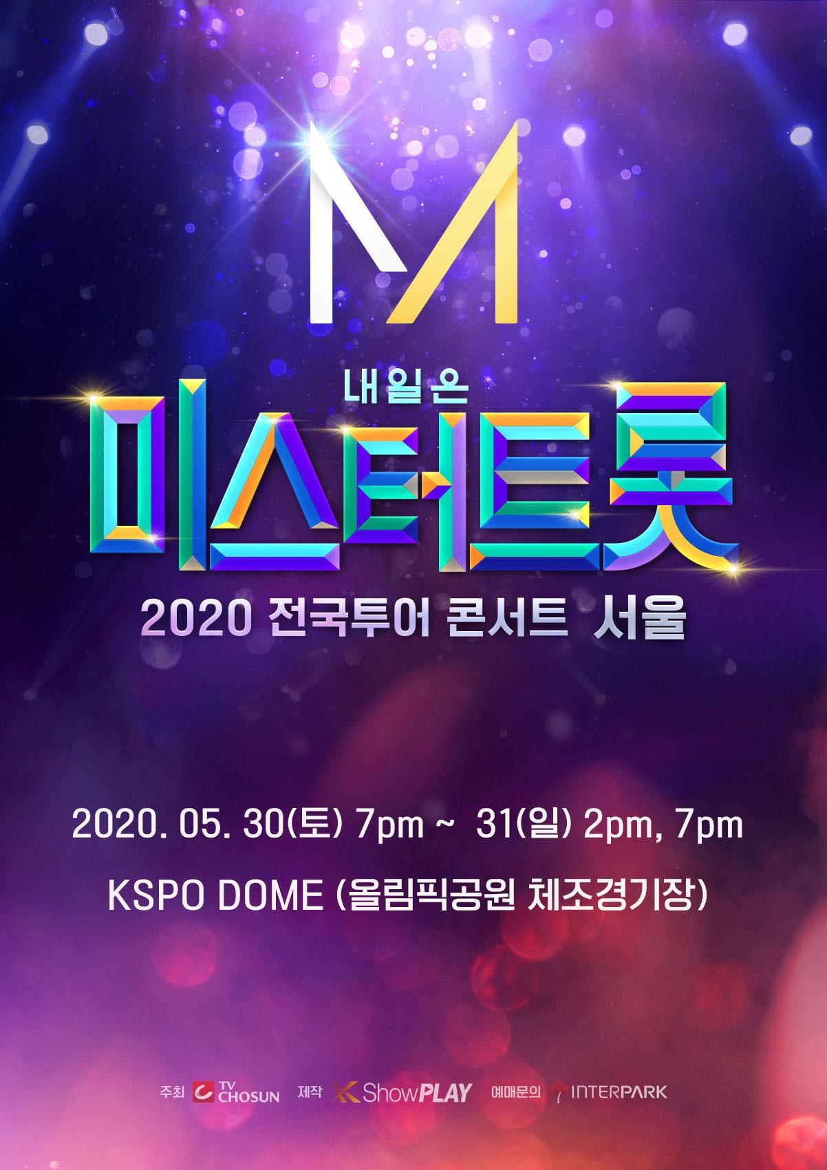 '미스터트롯' 서울 콘서트, 5월로 연기…코로나19 여파
