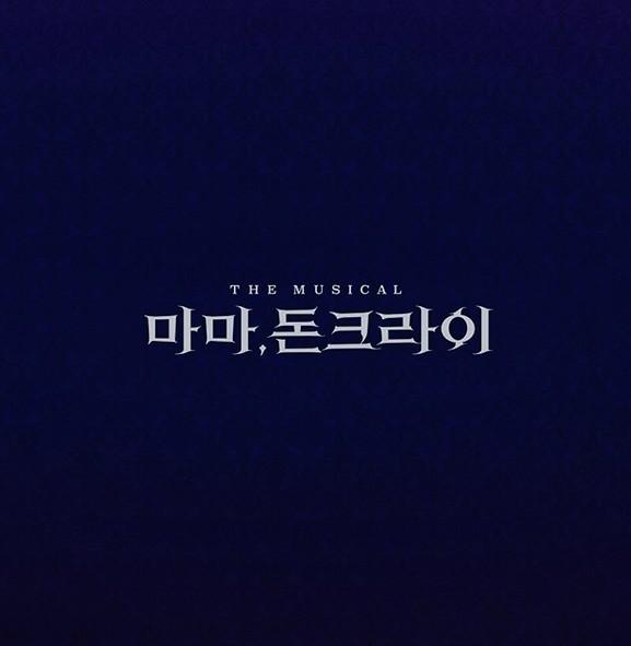 뮤지컬 '마마, 돈 크라이', 코로나19 여파로 10주년 공연 취소 [공식]