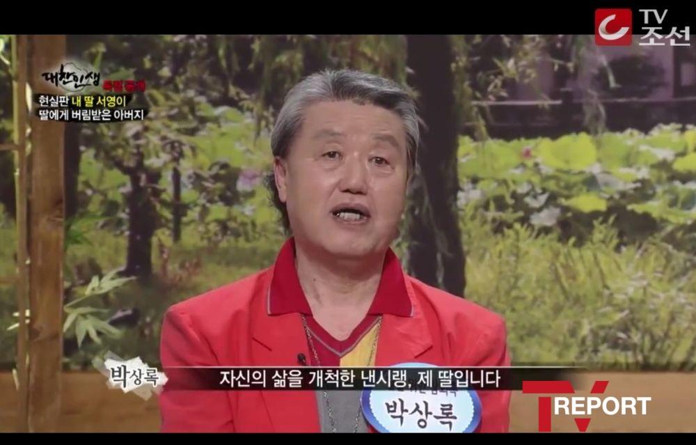 """[단독] '낸시랭父' 한국 1세대 팝가수 박상록, 위독....""""소생 가망無"""""""