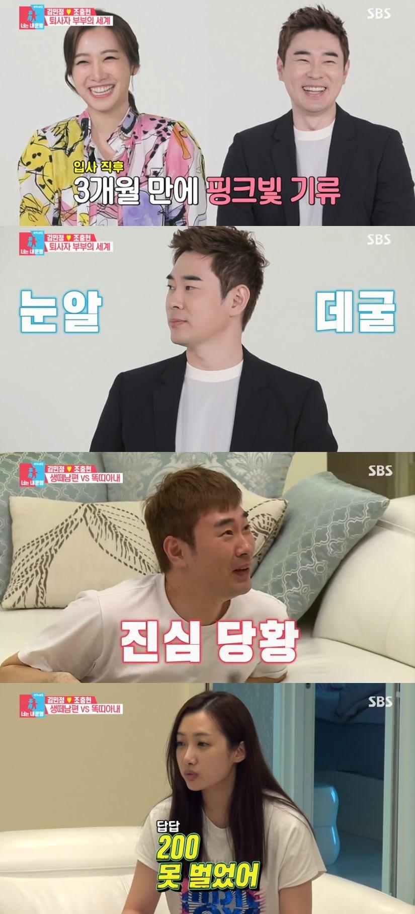 """'동상이몽2' PD """"'김민정♥' 조충현, 철부지 남편? 개과천선 기대해달라""""[직격인터뷰]"""