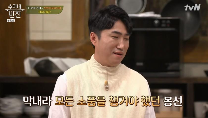"""'수미네 반찬' 신봉선 """"데뷔 초 장동민 짝사랑, 내겐 흑기사 같은 존재"""""""
